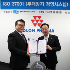 Kolon Pharma obtained ISO37001 certification for the first among mid-sized pharmaceutical companies.